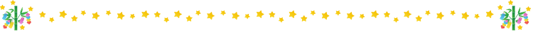 星の七夕の罫線イラスト